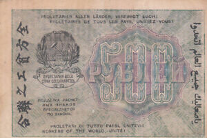 """500 RUBLES FINE BANKNOTE FROM RUSSIA/CCCP 1919 PICK-103""""BABEL NOTE ISSUE"""""""