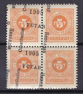 Montenegro - 1905 - Michel porto 14 - error overprint - MNH/MH