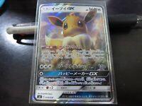 Pokemon card SMI 019/038 Eevee GX RR Japanese