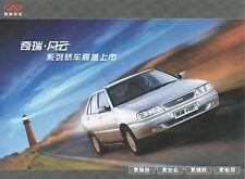 Qirui (Chery) Fengyun sqr7160 Car (Seat made in China) _ 2003 Prospectus/Brochure
