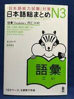 JLPT Nihongo So-Matome N3 Japanese Vocabulary Book w/ English Korean Chinese