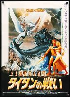 CLASH OF THE TITANS Japanese B2 movie poster 1981 Near Mint