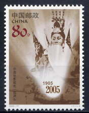 China 2005-17 The 100th Anniversary of the Chinese Cinema 电影一百年 MNH