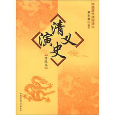 Romance of Chinese Ancient History of Qing Dynasty(Illustrated version)
