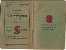Old 2 Booklets Instructions English One & Hebrew Lot of 2 Singer Sewing Machine