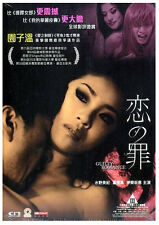 "Sion Sono ""Guilty of Romance"" Miki Mizuno 2011 Japanese Drama Cult Region 3 DVD"