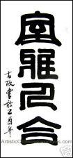 Oriental Art / Chinese Calligraphy Symbols - Elegant House, Harmonious Living