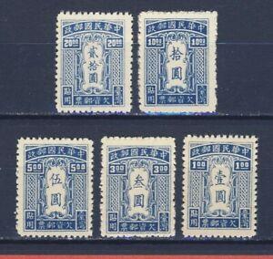 CHINA - 1948 #J1-5 Unused NH NG Postage Due (Taiwan Province)