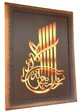 16x21 Wood Allah Art Islamic Frame Scenery Wall Mounted Classic Home Decor Gift