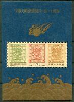 VR China Block Nr. 44 J.150 MNH postfrisch Mortiv Briefmarken 1988