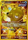 Pokemon Card Game Shiny Octillery UR Gold Rare 089/070 S5R MINT Japanese