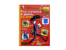 Marshak Favorite Children's The Best Poems Самуил Маршак Illustrated Hardback