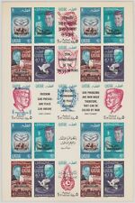 Qatar 1966 20th Ann. UN / JFK Ovpt in Black Imperf Complete Sheet, F-VF MNH