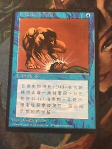 MtG Unstable Mutation - MP - Revised *** Chinese *** FBB