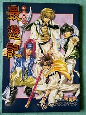 Gensomaden SAIYUKI Official Fan Book - Japanese Anime Art Book