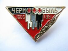 Old vintage soviet commemorative Chernobyl disaster 5th anniversary pin badge