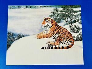 "Art Print 10"" x 8"" Chinese Mountain Snow Tiger SUPERB Quality Archival Matt"