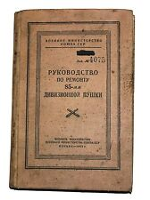 Russian Soviet USSR military repair Manual book 85 mm divisional cannon gun army
