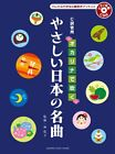 Traditional Japanese songs for easy Ocarina and Piano Sheet Music Book w/CD