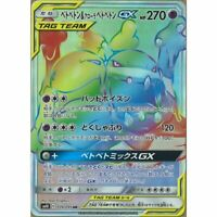Pokemon Card Japanese - Muk & Alolan Muk GX 109/095 HR SM10 - Full Art MINT