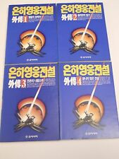 Galaxy Hero Legend 1~4  Korean Edition Book