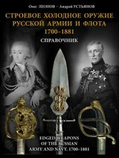 Russian Army & Navy Edged Weapons 1700-1881 NEW!! Fabulous! Must Have Reference!