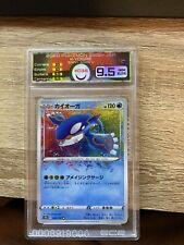 Pokemon Japanese Shiny Star V Kyogre Amazing Rare Gem Mint Elite 9.5