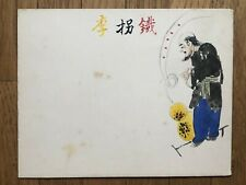 CHINA OLD POSTCARD HAND PAINTED CHINESE IMMORTAL CHINESE MYTH !!
