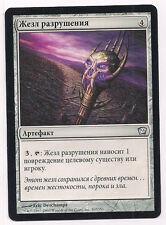 MTG Magic 9ED - Rod of Ruin/Baguette de ruine, Russian/Russe