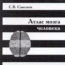 АТЛАС МОЗГА ЧЕЛОВЕКА Сергей Савельев книга на русском book