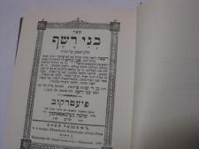 1900 BENE RESHEF on Torah & IBN EZRA בני רשף      Renaissance Hebraica Facsimile
