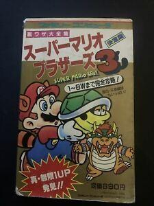 Super Mario Bros 3 - Strategy Game Guide Japan Nintendo 1988 NES Famicom *RARE!*