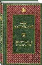 Федор Достоевский: Преступление и наказание   Dostoevsky: Crime and Punishment