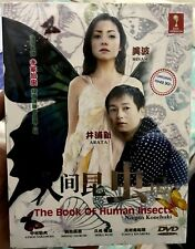The Book of Human Insects (Chapter 1 - 7 End) ~ 3-DVD SET ~ Osamu Tezuka ~