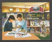 Russia 2007,S/S,Children Educational,Biblio-Globus Bookstore,Sc # 7043,XF MNH**