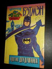 Teenage Mutant Ninja Turtles and Batman rare Russian books