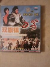 SWORDSMAN IN DOUBLE-FLAG TOWM  VCD   CHINES ONLY!!! MINT