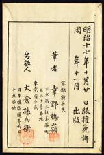 Antique Prints-5 SHEETS-E-HON-BOOK COVER-TEXT PAGES-BIRDS-Bairei Kono-1882