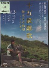 Leaving on the 15th spring (Japan 2013) DVD TAIWAN ENGLISH SUBS