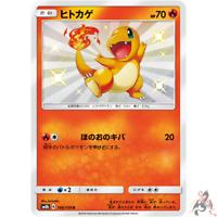 Pokemon Card Japanese - Shiny Charmander S 166/150 SM8b - MINT