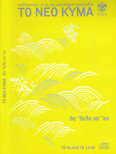 To Neo Kyma - Tha Thela Na Ha - Various / Greek Music CD Pappas Spanos Zografos