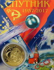 USSR Sputnik 1957-2017 Hello COSMOS Russian Coin New Original