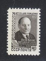 Russia 1957 MNH Sc 1954 Mi 2039 Yakub Kolas, Byelorussian poet **