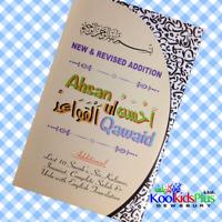 AHSANULQAWAID - QAIDAH QAIDA, LEARN ARABIC, CHILDREN'S 1ST ARABIC ALPHABET BOOK