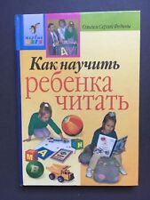 How to Teach child to Read in Russian Hardcover, 2001, Illustrated