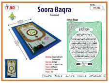 Study the Holy Quran: Soorah Al-Baqarah Arabic / Urdu