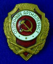 Vintage Soviet Russian Early Post Ww2 Excellent Artillery Man Badge Order Medal