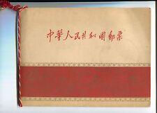Rare PR China  Album published 1951, 1st Type Original Sets Mint, 12 pages