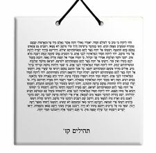 Hebrew Book of Psalms Ceramic TILE holy bible Tehillim Chapter 107 תהילים עברית