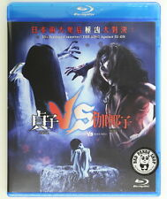 Sadako vs Kayako Region A Blu-ray Japanese movie (English & Chinese Sub) 貞子VS伽椰子